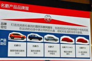 名爵纯电动2018年上市 今年将推3款车