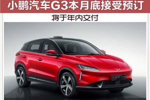 小鹏汽车G3月底接受预订 将于年内交付