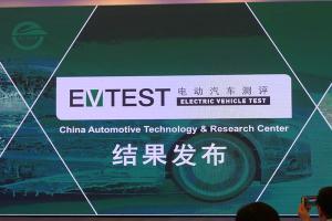 2018年EV-TEST测试公布 6款车喜忧参半
