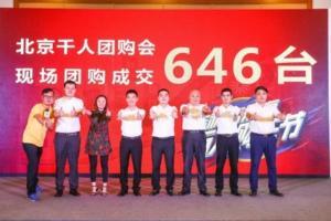 帝豪EV450万人购车节 北京擎起蓝色吉利