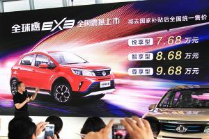 全球鹰EX3上市 售7.68万起/续航300km
