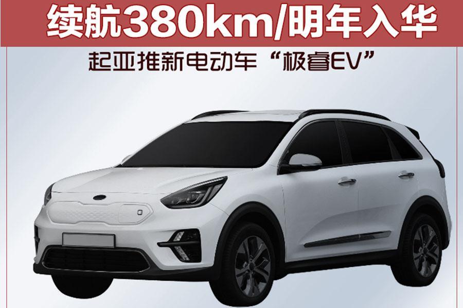 """起亚电动车""""极睿EV"""" 续航380km/明年入华"""