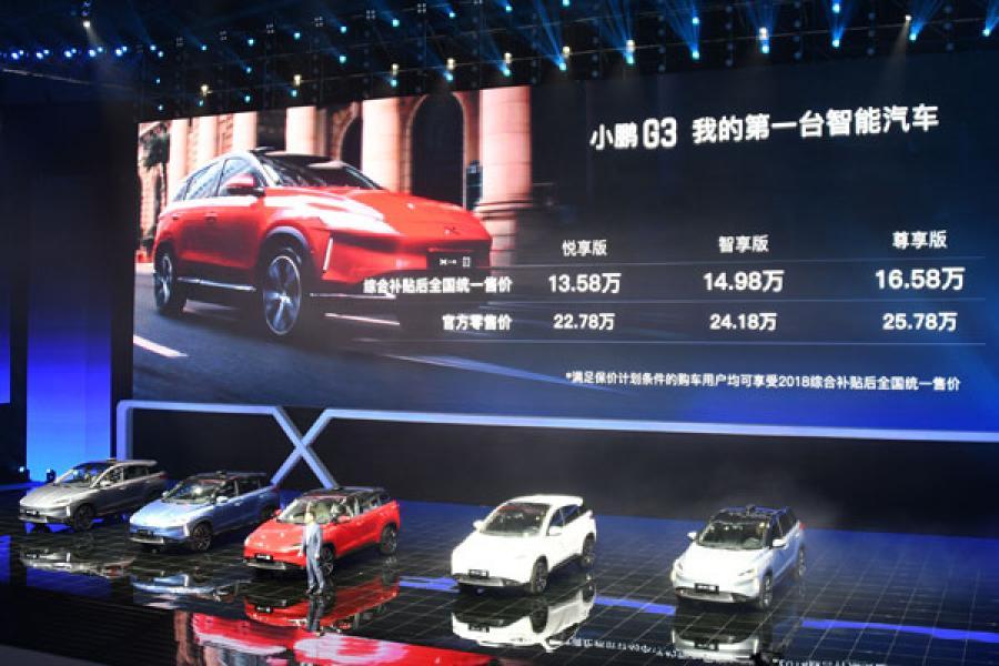 补贴后最低13.58万元 小鹏G3正式上市