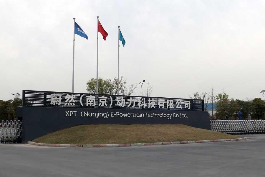 去了趟蔚来汽车的娘家 南京蔚来XPT基地到此一游