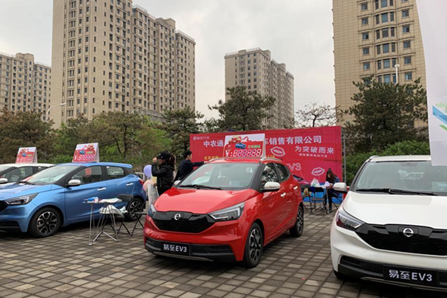 正式进入北京市场  易至EV3区域售6.68万起