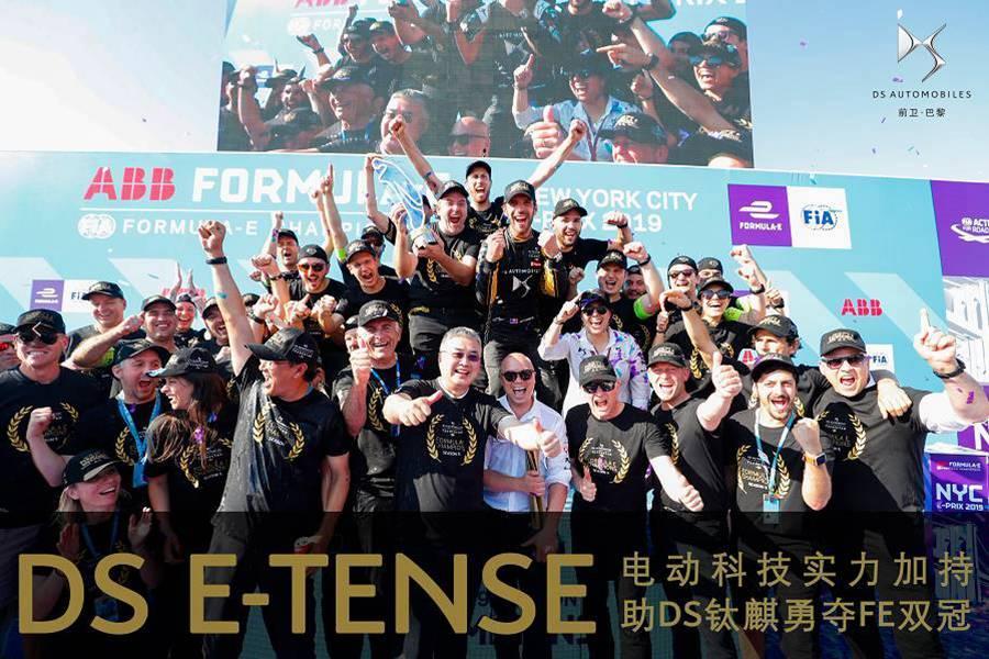 钛麒车队:FE史上第四支获得总冠军的车队